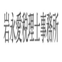 岩永愛税理士事務所