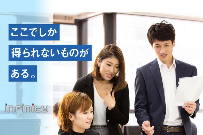 【セールス/セールスアシスタント】ITで中小企業を変える【新規事業立ち上げ】
