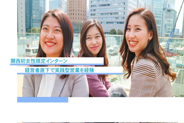【リモートワーク可能!】関西初女性が活躍できる0→1を経験できる営業インターン