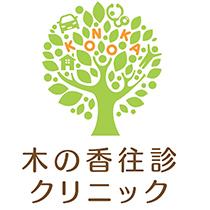 医療法人青嶺会 木の香往診クリニック