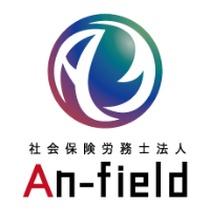 社会保険労務士法人An-field