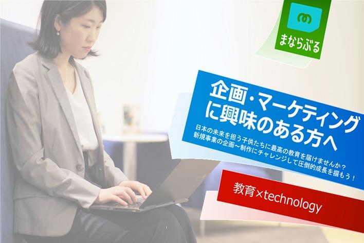 【企画職】教育系デジタル教材のコンテンツ企画・教材開発を行う仕事です!