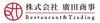 株式会社廣田商事