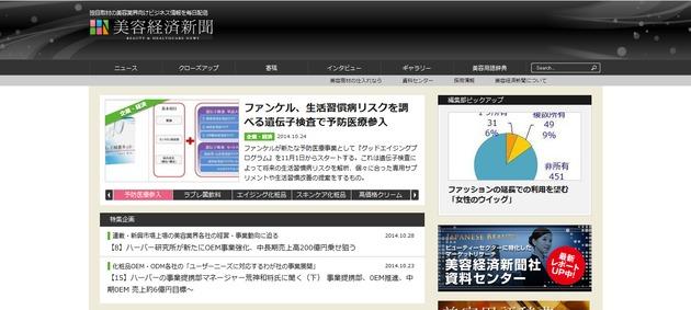 株式会社美容経済新聞社