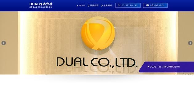 DUAL株式会社