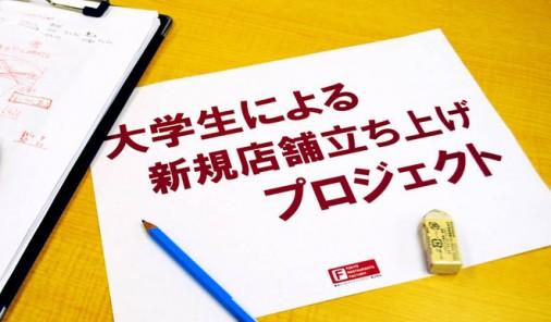 東京レストランツファクトリー株式会社