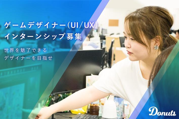 大人気リズムゲーム「Tokyo 7th シスターズ」デザインに関われる! UIUXデザイナー インターン募集!