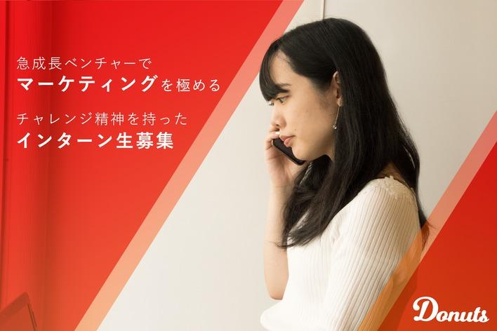 デジタルマーケティングの経験が積める!クラウドサービスのマーケター職インターン募集!