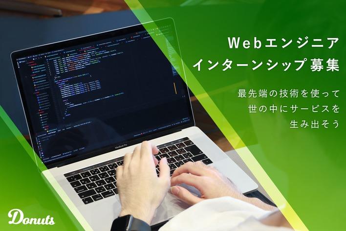 GolangやKotlin、Swiftなど最先端技術を駆使してWebサービス・ライブ配信サービスを開発!Webエンジニアインターン募集