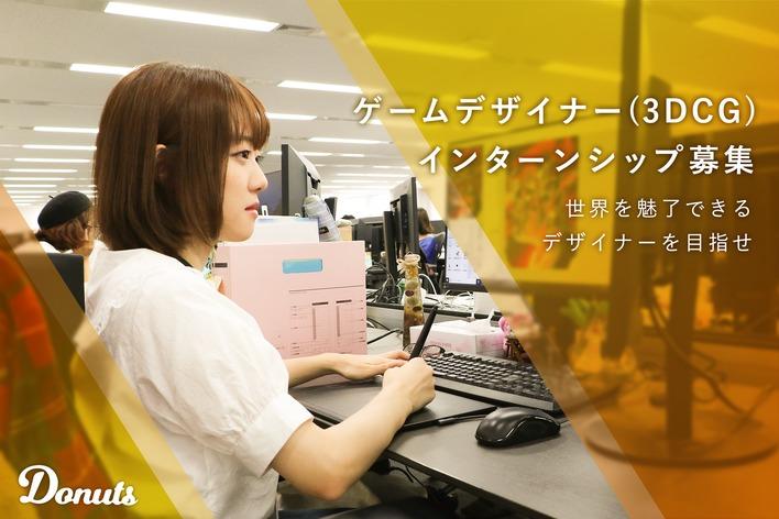 あなたのデザイン技術で世界を魅了する! ゲームデザイナー(3D)インターン募集!