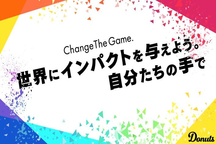 【京都オフィス】企画から全ての工程に携われる!! ソーシャルゲームプランナー インターンシップ募集