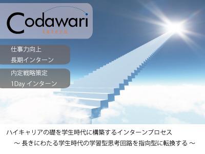 コダワリ・ビジネス・コンサルティング株式会社