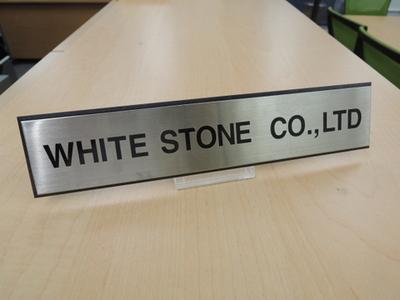 株式会社ホワイト・ストーン