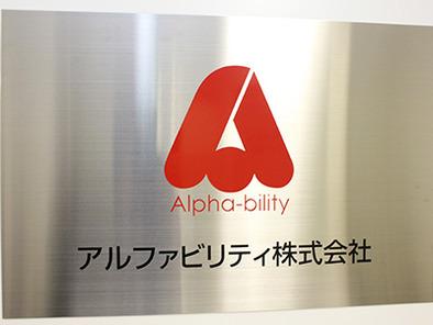 アルファビリティ株式会社