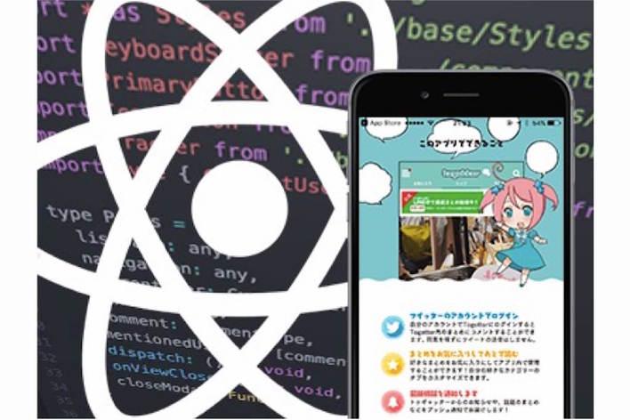 【在宅OK】Node.js/React/PHP人気サービスの開発現場で誰よりも早く実践経験積みたい方必見!PC貸出有り