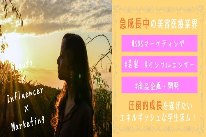22卒~24卒OK!【美容×インフルエンサー】SNSマーケティング×商品開発×超実践型インターン♪