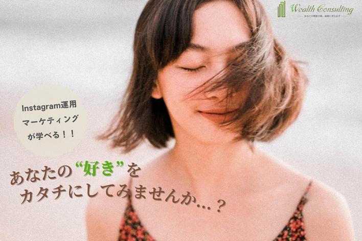 ★一部リモート可22卒~25卒OK!【美容・人材×SNSマーケティング】超実践型インターン♪★