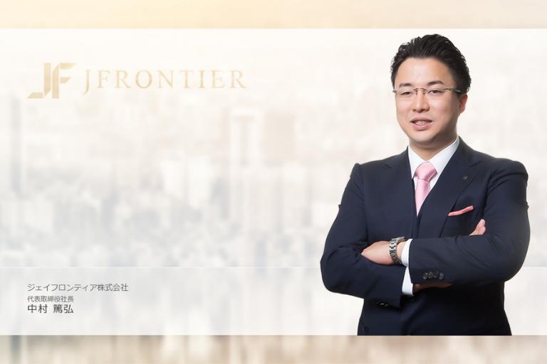 ジェイフロンティア株式会社 中村社長【社長メシ】
