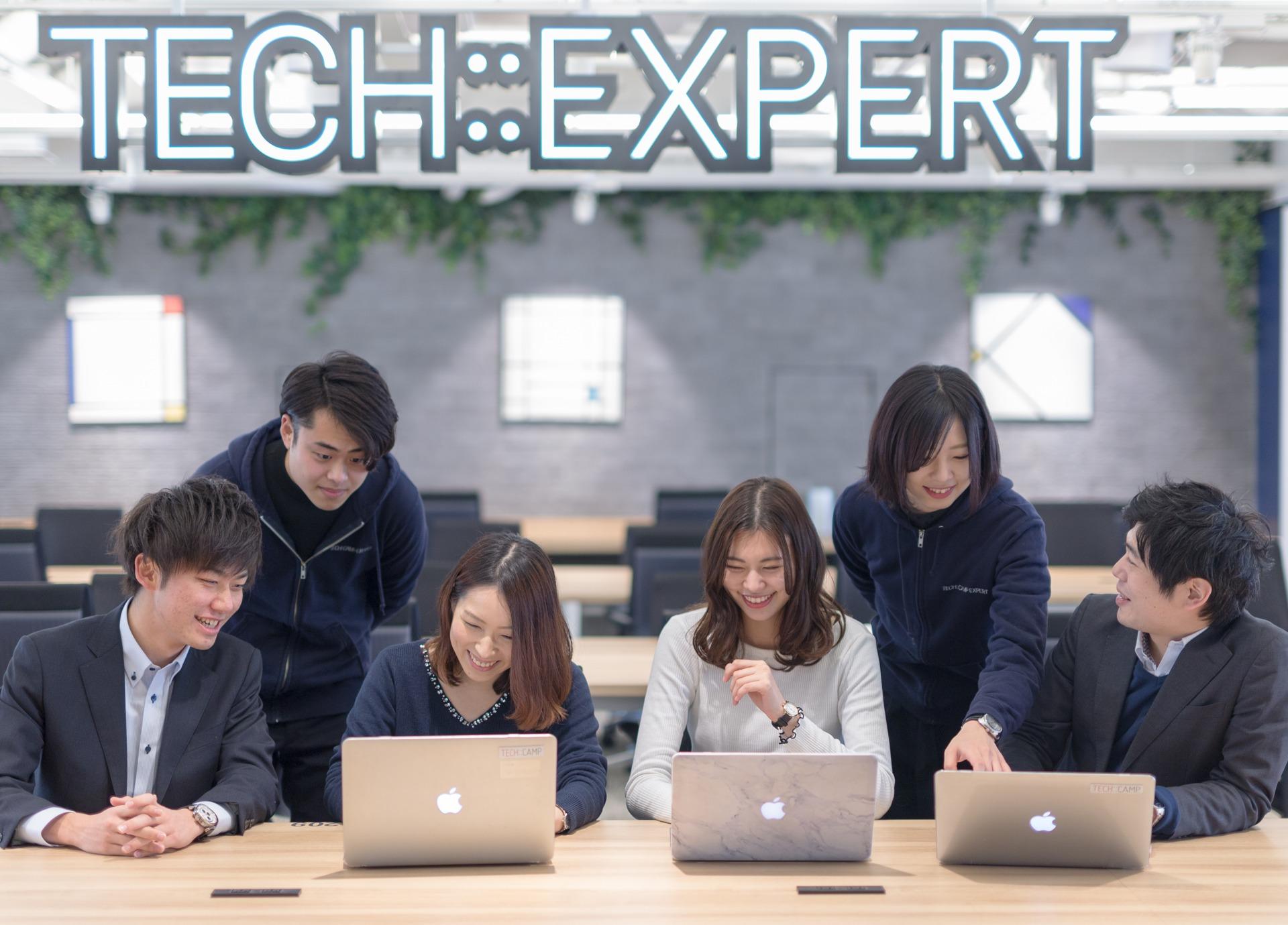 【TECH::EXPERT】未経験からエンジニアを目指す方向けの個別相談会