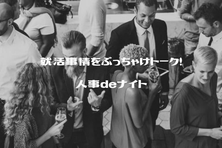 人事deナイト【人事交流イベント】