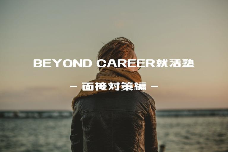 BEYOND CAREER就活塾【面接対策】