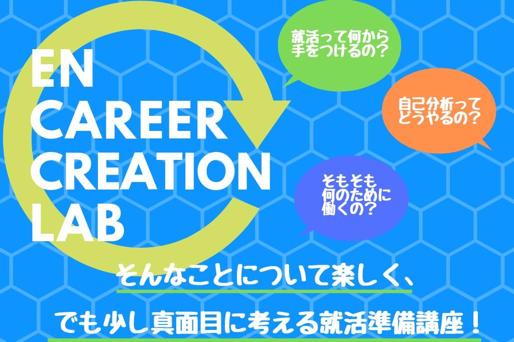 【2020卒向け】2日で内定に近づける就活講座! en Career Creation Lab.