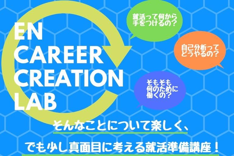 【1・2年生向け】2日で内定に近づける就活講座! en Career Creation Lab.