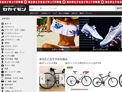運営している「セカイモン」という自社サービスのTOPページです。