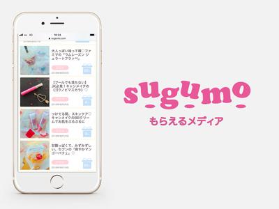 可愛い物が好きな方必見!自社メディア「sugumo(スグモ)」