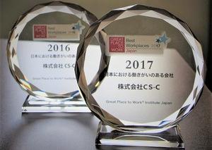 ★「働きがいのある会社ランキング」2年連続受賞★ベストベンチャー100受賞!