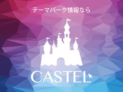 日本最大のテーマパークメディアをつくろう♪