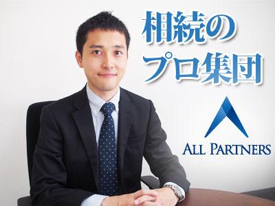 日本最大級の相続専門サイトを運営しています。