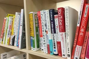 マーケティングに関する専門書がいっぱい!業務時間外には会社の本で自由に勉強してもOK!