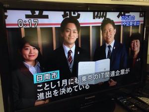 宮崎県日南市との企業立地協定はNHKに。