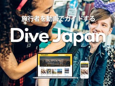 外国人向け観光動画サイトDive Japanを運営しています!