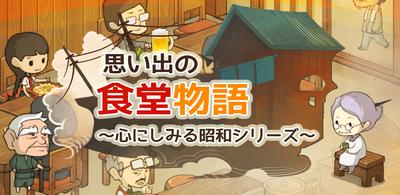 代表作のひとつ「思い出の食堂物語 ~心にしみる昭和シリーズ~」は英語圏や中国でもスマッシュヒット!