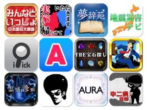 自社で様々なiPhone・Androidアプリ開発をしています!