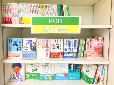 弊社がPOD化した製品の一部です!今回は世の中の書籍を電子書籍化する業務に挑戦頂きます!