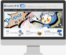 Drupalの情報サイトを運営しています。