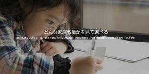 家庭教師業界をディスラプト!