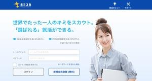 日本最大級の新卒スカウトサイト『キミスカ』
