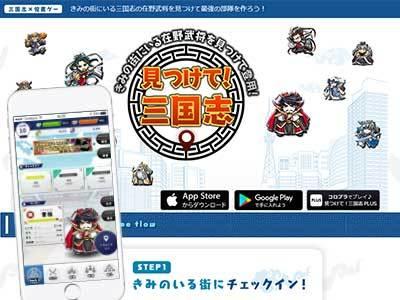 自社開発のゲームアプリ「見つけて!三国志」