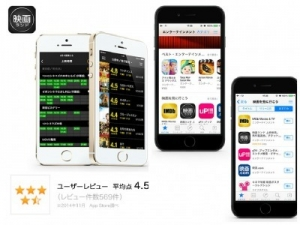 No.1映画チケット予約アプリ「映画ランド」。「AppStore」のおすすめ映画アプリ♪