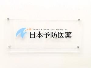 弊社中核企業「日本予防医薬株式会社」のエントランス。