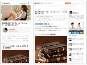 コンプレックス解決メディア「ニコリー」