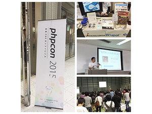 PHPカンファレンスやオープンソースカンファレンスで出展/発表を行っています。