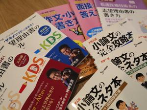 代表の神崎の著書。教育を変えていきます!