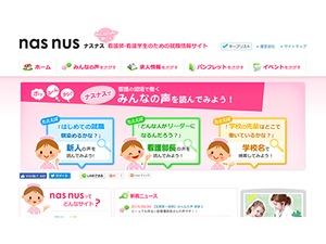 看護師・看護学生向け就職情報サイト「nas nus」