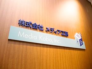 当社は1997年設立の東証マザーズ上場企業。