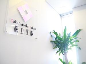 本社はアクセスに便利な渋谷にあります。